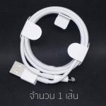 สาย USB iPhone 7 ยี่ห้อ Foxconn (จำนวน 1 เส้น)
