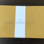 ซองเอกสาร ขนาด 4.5 X 7 นิ้ว ไม่จ่าหน้า แพ็ค 50 ซอง ซองละ 0.9 บาท