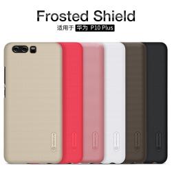 เคสมือถือ Huawei P10 Plus รุ่น Super Frosted Shield
