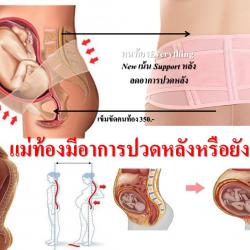 เข็มขัดผยุงครรภ์ สีชมพู