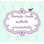 Fanmade Goods