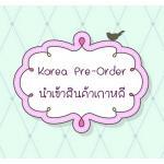 Pre-Order สินค้าทุกชนิดจากเกาหลี